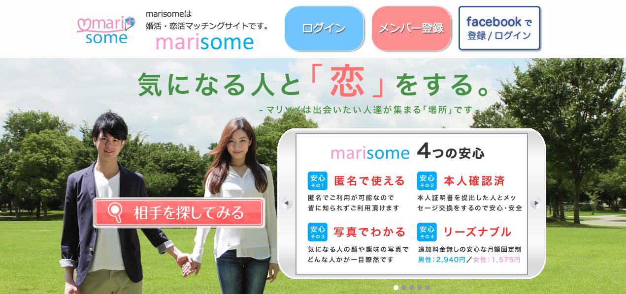 marisome